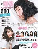 BEST HIT! 暗髪ヘアカタログ500 (主婦の友生活シリーズ)