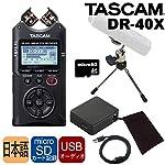 TASCAM DR-40X オーディオインターフェイス機能付き リニアPCMレコーダー (アクセサリセット)