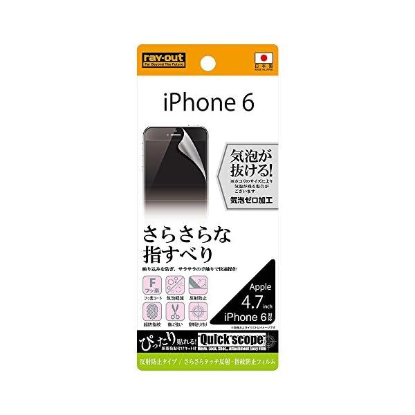 レイ・アウト iPhone6 / iPhone6...の商品画像