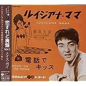 恋すれど廃盤 Vol.1 ナイス・ガイ