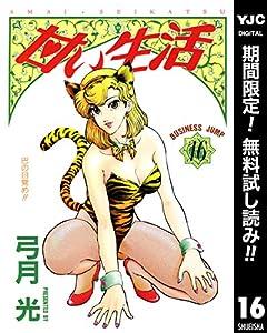 甘い生活【期間限定無料】 16 (ヤングジャンプコミックスDIGITAL)
