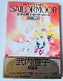 美少女戦士セーラームーン原画集〈2〉