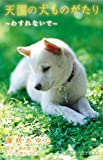 天国の犬ものがたり ~わすれないで~ (小学館ジュニア文庫)