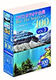 DVDカラオケ全集 「Best Hit Selection 100」VOL.3