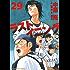 ラストイニング(29) (ビッグコミックス)