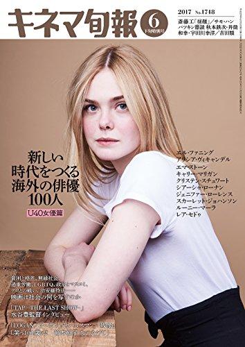 キネマ旬報 2017年6月下旬特別号 No.1748