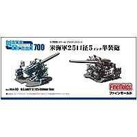 ファインモールド 1/700 ナノ・ドレッドシリーズ アメリカ海軍 25口径5インチ単装砲 プラモデル用パーツ WA40