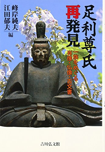 足利尊氏再発見: 一族をめぐる肖像・仏像・古文書