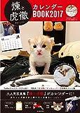 煉と虎徹カレンダーBOOK2017 (KAWADE夢ムック 実...
