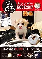 煉と虎徹カレンダーBOOK2017 (KAWADE夢ムック 実用シリーズ)()