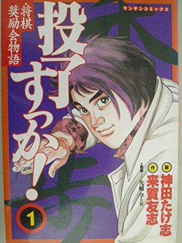 投了すっか! 第1巻―将棋奨励会物語 (マンサンコミックス)