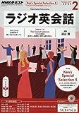 NHKラジオ ラジオ英会話 2017年 02 月号 [雑誌]