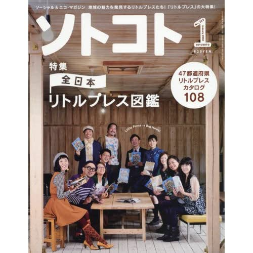 SOTOKOTO(ソトコト) 2018年1月号[全日本リトルプレス図鑑]
