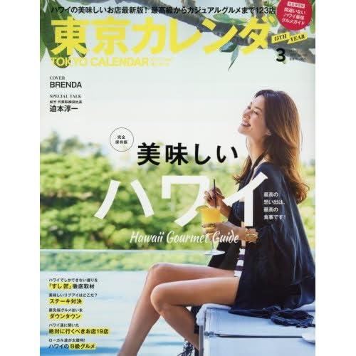 東京カレンダー 2017年 03 月号 [雑誌]