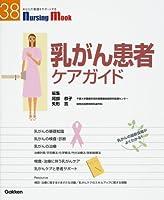 乳がん患者ケアガイド―乳がんの最新情報がよくわかる! (Nursing Mook (38))