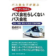 バス旅女子が選ぶ 日本でいちばんバス会社らしくないバス会社: 安心、快適、きれいになるバス旅の秘密