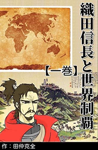 織田信長と世界制覇 1巻 1 (イーデスブックス)