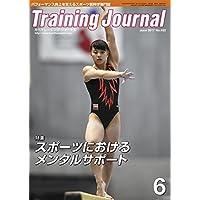 月刊トレーニング・ジャーナル2017年6月号