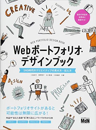 Webポートフォリオ・デザインブック SNS時代のクリエイティブの見せ方・伝え方