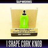 【ダイワ純正/SLP WORKS】 RCS Iシェイプ コルクノブ (ハンドルノブ) グリーン