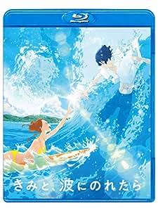 【Amazon.co.jp限定】きみと、波にのれたら Blu-ray通常版(クリアステッカー&ブロマイドセット付)