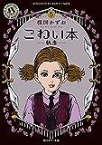こわい本 コミック 1-5巻セット