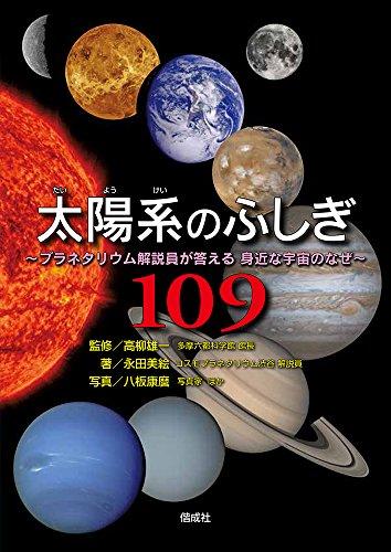 太陽系のふしぎ109