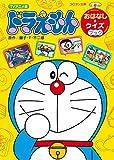 TVアニメ版ドラえもん おはなし&クイズブック (コロタン文庫)