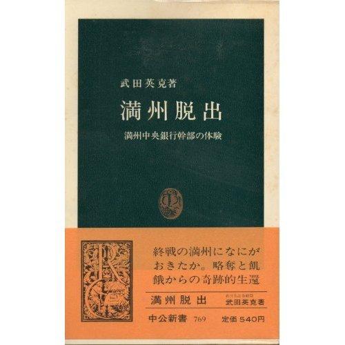 満州脱出―満州中央銀行幹部の体験 (中公新書 (769))の詳細を見る