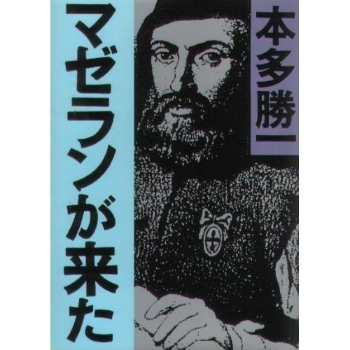 マゼランが来た (朝日文庫)の詳細を見る