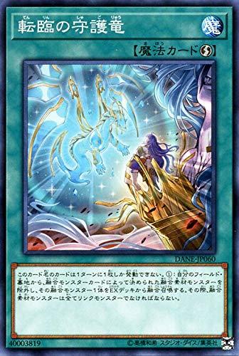 転臨の守護竜 ノーマル 遊戯王 ダーク・ネオストーム dane-jp060
