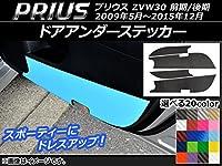 AP ドアアンダーステッカー カーボン調 トヨタ プリウス ZVW30 前期/後期 2009年05月~2015年12月 ブルー AP-CF160-BL 入数:1セット(4枚)