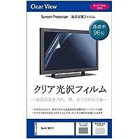 メディアカバーマーケット BenQ SW271 [27インチ(3840x2160)]機種で使える【クリア光沢液晶保護フィルム】