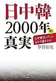 文庫 日中韓2000年の真実 (扶桑社BOOKS文庫)