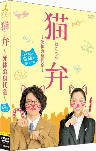 猫弁~死体の身代金~ [DVD]の詳細を見る