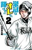 栄冠はオレに輝け!! 2 (少年チャンピオン・コミックス)