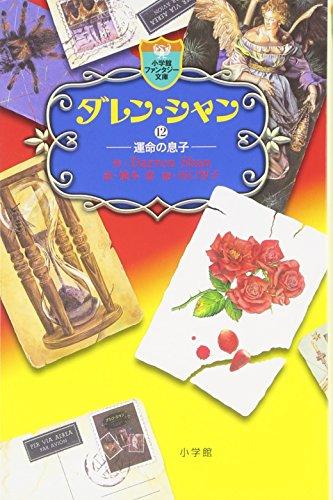 ダレン・シャン 12 (小学館ファンタジー文庫)の詳細を見る