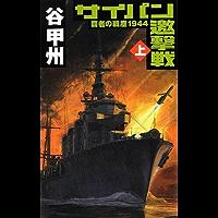 覇者の戦塵1944 サイパン邀撃戦 上 (C★NOVELS)