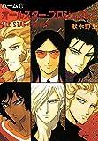 パーム (11) オールスター・プロジェクト II (ウィングス・コミックス)