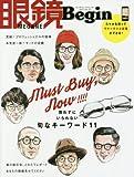 レイバン メガネ 眼鏡Begin vol.22 (BIGMANスペシャル)