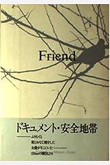 Friend 単行本