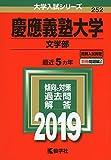 慶應義塾大学(文学部) (2019年版大学入試シリーズ)