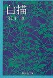 白描 (1978年) (集英社文庫)