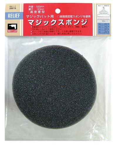 リリーフ(RELIFE) マジックスポンジ 直径125mm 28615