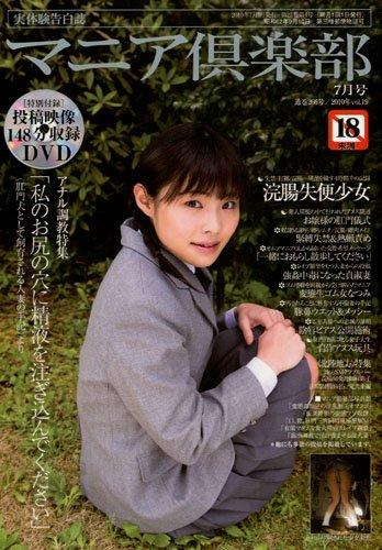 マニア倶楽部 2010年 07月号 thumbnail
