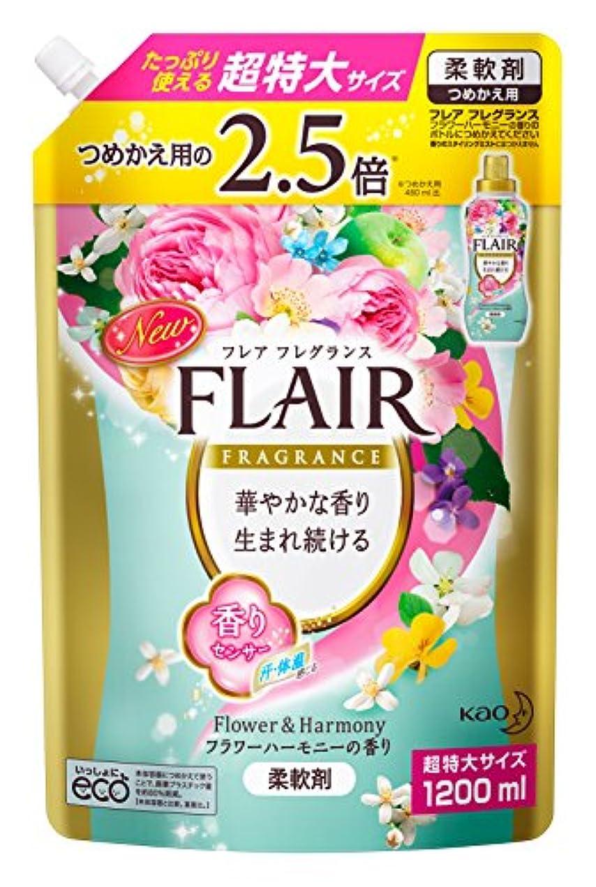 チャンバー句引き受ける【大容量】フレアフレグランス 柔軟剤 フラワー&ハーモニーの香り 詰替用 1200ml