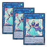 【 3枚セット 】遊戯王 日本語版 ETCO-JP054 Marincess Great Bubble Reef 海晶乙女グレート・バブル・リーフ (ウルトラレア)