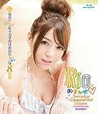 Rioにおまかせ あのRioをイカすのはあなた~♪♪な8時間 (ブルーレイディスク) アイデアポケット [Blu-ray]
