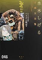 ゲゲゲの鬼太郎 ベトナム戦記 他 水木しげる漫画大全集 第18巻
