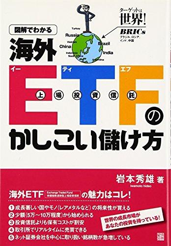 図解でわかる海外ETFのかしこい儲け方の詳細を見る
